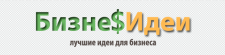 Разработка логотипа Бизнес-Идеи