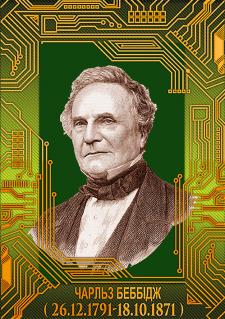 Портрети визначних інформатиків. Чарльз Беббідж