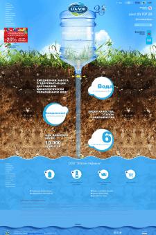 Корпоративный сайт компании по доставке воды