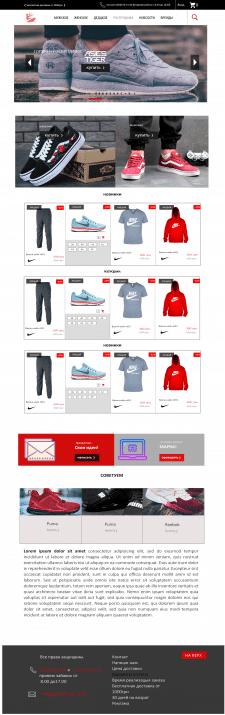 Магазин одежды для спорта