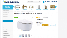 Наполнения сайта на Битрикс ( 430 товаров)