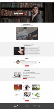 """Web design of the main page of the blog """"СССР"""""""