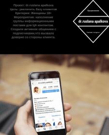 Косметолог Киева Руслана Апалькова