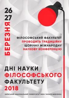 Постер для Днів Наук Філософського Факультету