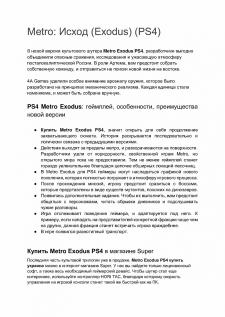Игра на PS4   SEO-текст   Metro: Исход (Exodus)