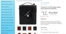 Сайт итальянских кожаных сумок