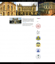 Создание сайта о научном сотрудничестве
