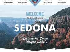 Sedona HTML Academy