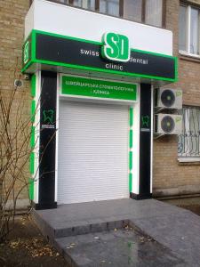 Логотип, входная группа швейцарской клиники