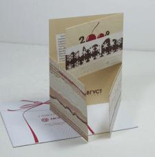 Поздравительная открытка «Август»