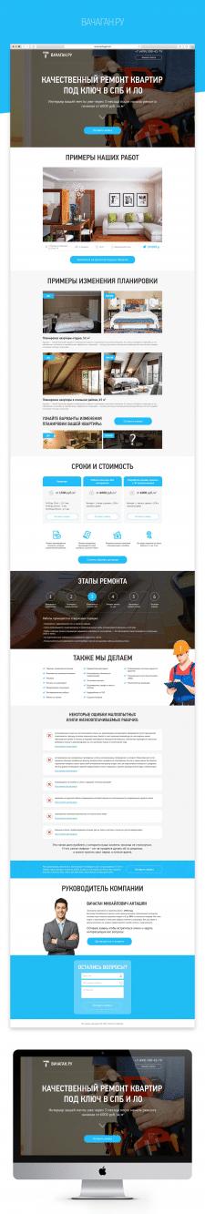 Вачаган.ру - Landing page