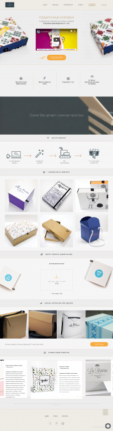 Сайт/конструктор коробок на битриксе