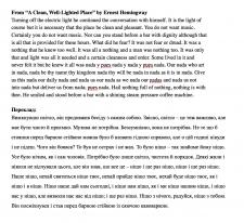Переклад уривку з оповідання Ґемінґвея