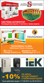 Баннеры для интернет-магазина электрики