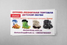 Визитка Demar