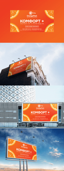 Билборд OrangePark