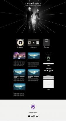 "Верстка и интеграция в WP Landing Page ""Skomorohi"""