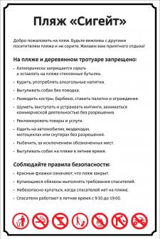 Перевод и дизайн таблички ENG-RUS