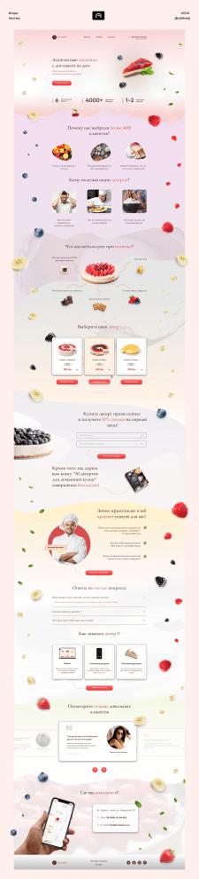 Дизайн landing page по доставке чизкейков
