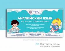 Наружная реклама для языковой школы