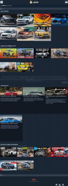 Сайт на тему авто новостей