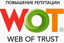 Повышение репутации Web of Trust (WOT, myWOT)