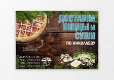 Флаер для пиццерии QR Pizza