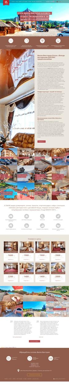 SEO оптимизация сайта отеля в Буковеле