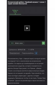 Описание к сериям «Космического рубежа». 1 сезон