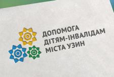 Логотип фонда «Помощь детям-инвалидам города Узин»