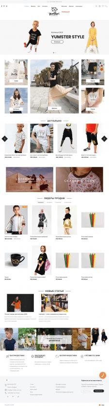 Детская одежда YUMSTER (Израиль)