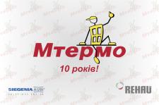 """Баннер к 10 летию компании """"МТЕРМО"""""""