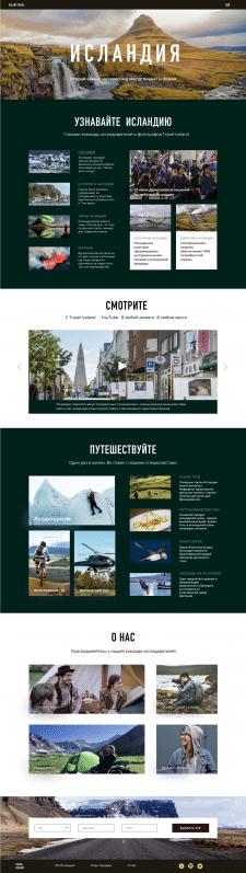 Сайт многостраничный Туристическое агенство