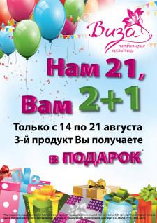 """Плакат ко дню рождения сети магазинов """"Виза"""""""