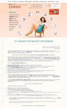 Текст  для сайта чулочно-носочных изделий