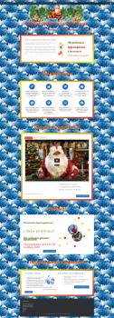 Продающая страница Деда Мороза
