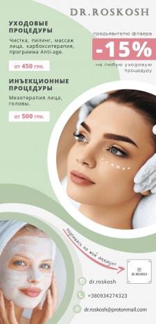 Флаер для косметолога
