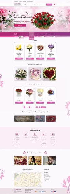 Дизайн сайта Мир цветов