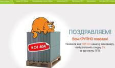 Ошибка 404 для сайта Мир ПГП
