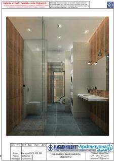 Дизайн проект вана 01