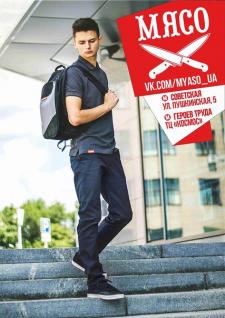 рекламный постер для магазина молодежной одежды