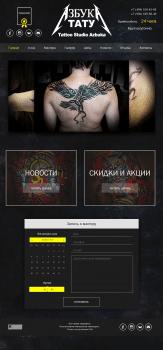 Сайт под ключ tattoo-azbuka.kiev.ua