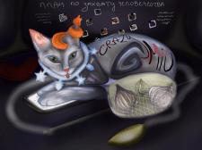 Иллюстрация котика