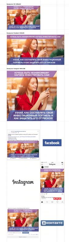 Баннера трейд компании для соцсетей
