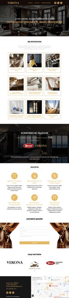 """Создание сайта для салона штор """"VERONA"""""""