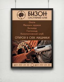 Плакат для Охотничьего клуба Бизон