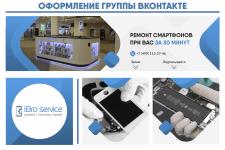 """Оформление группы ВК """"Ремонт телефонов"""""""