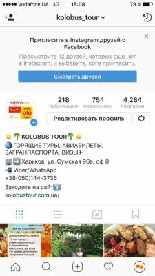 Ведение страницы в Instagram