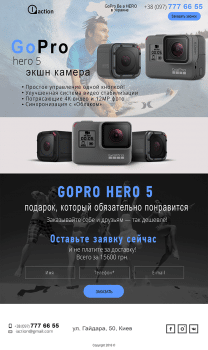 LandingPage GoProHERO5
