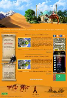 Для туризма и путешествий